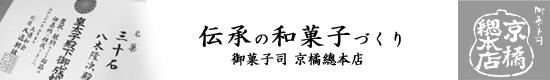 伝承の技術と信念。京橘総本店