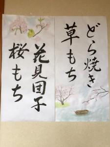 春用ポスター