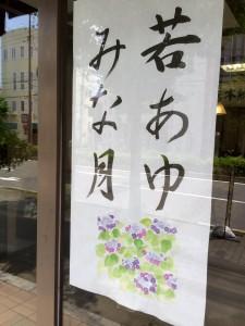 店頭ポスター紫陽花2